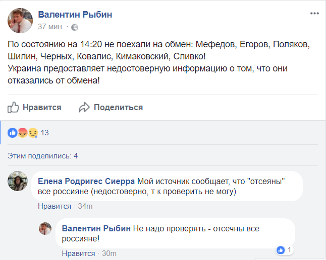 Не пустили в последний момент: названы фамилии россиян, не попавших на обмен