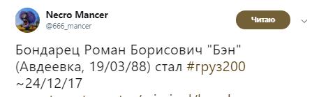 """""""На работу, как на праздник"""": в сети показали очередной """"груз 200"""" из """"ДНР"""""""