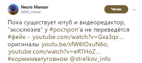 """Террористы """"ДНР"""" жестко спалились на новом фейке"""