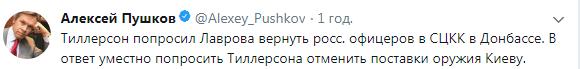 Тиллерсон призвал вернуть россиян в СЦКК: у Путина выдвинули условия