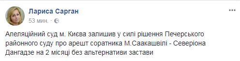 Справа соратника Саакашвілі: з'явилося рішення Апеляційного суду