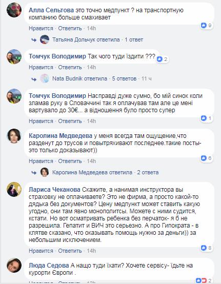 """""""Пластырь за 500 грн"""": в сети разгорелся скандал вокруг горнолыжного курорта в Украине"""