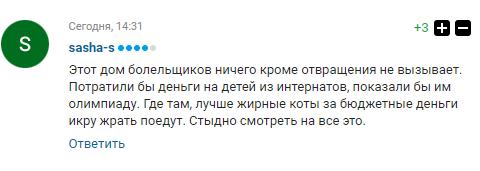 """""""Еліта в п'яному угарі"""": на Олімпіаді-2018 дозволили російську символіку"""