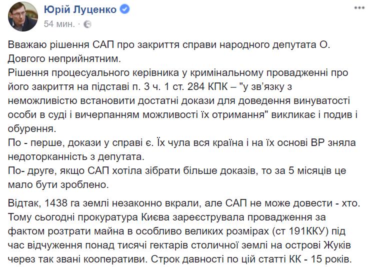 """Дело Довгого: ГПУ приготовила нардепу неприятный """"сюрприз"""""""