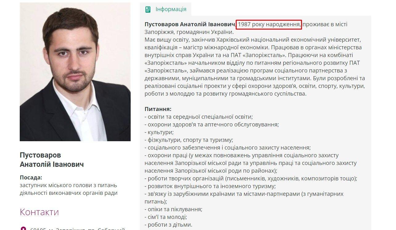 Коррупционный скандал в Запорожье: заммэра объявили о подозрении