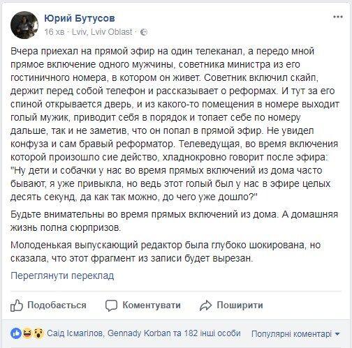Советник украинского министра оконфузился с голым мужчиной в прямом эфире