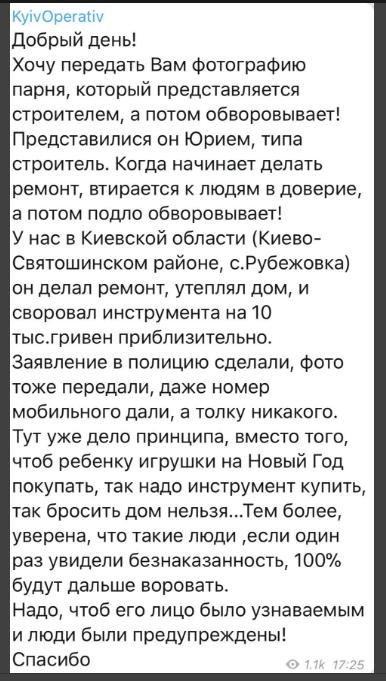 Будьте обережні: у мережі показали будівельника-шахрая на Київщині