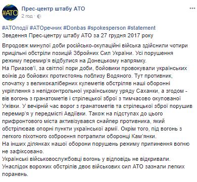 Четыре прицельных обстрела: ВСУ понесли потери на Донбассе