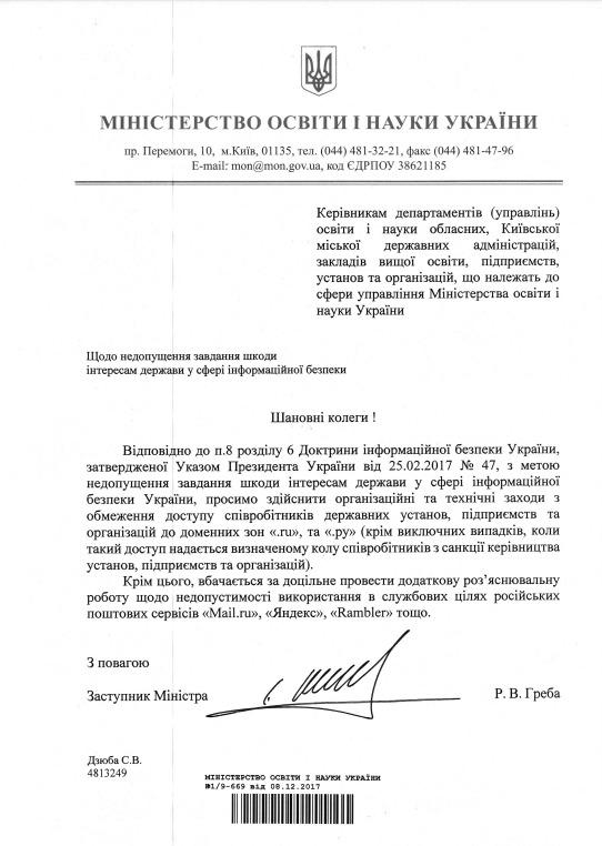 """Украинским вузам ограничат доступ к сайтам с доменами """".ru"""" и """".ру"""""""