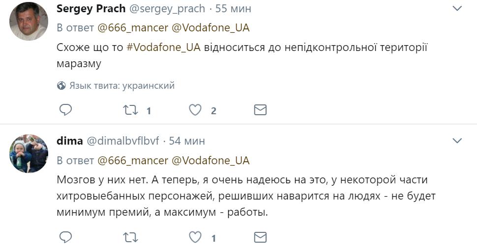 Крупнейший мобильный оператор Украины угодил в громкий скандал
