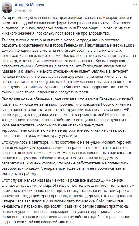 В Киеве женщину уволили за поездку в Россию