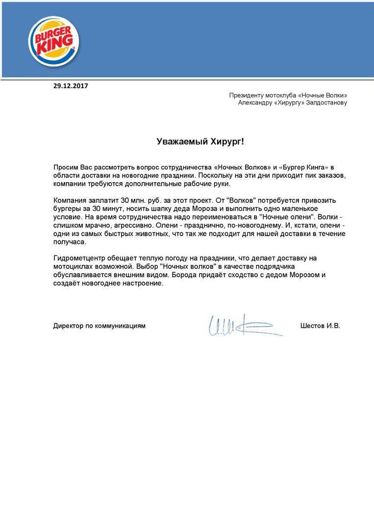 """""""Ночные олени!"""" В России жестко опустили путинских байкеров"""