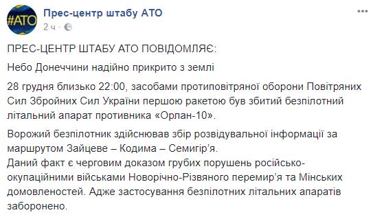 Бойцы АТО уничтожили российский беспилотник на Донбассе: всплыли новые детали
