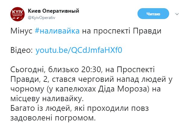 """В Киеве Деды Морозы в черном разгромили """"пивнушку"""""""
