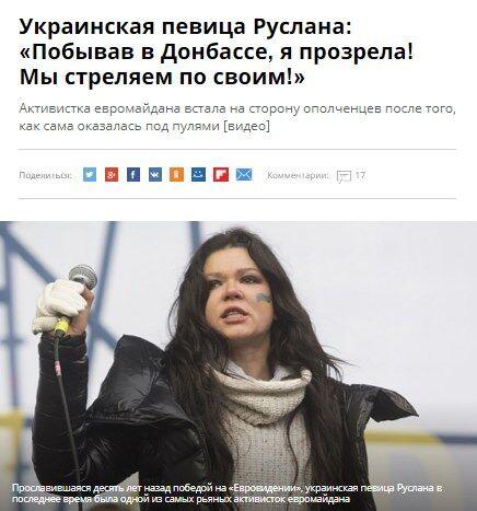 """Руслана угодила в скандал из-за заявлений о """"гражданской войне"""" в Украине"""