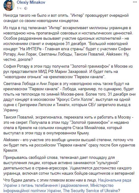 """""""Плевок в лицо украинцам"""": вокруг новогоднего концерта """"Интера"""" разгорелся скандал"""
