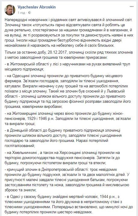 Пик сезона: украинцев предупредили о смертельной опасности накануне праздников