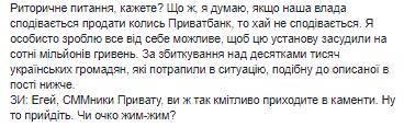 Прописка или до свидания? Украинский банк попал в громкий скандал из-за переселенцев