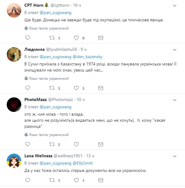 Все на украинском: в сети показали знаковое архивное фото из Донецка