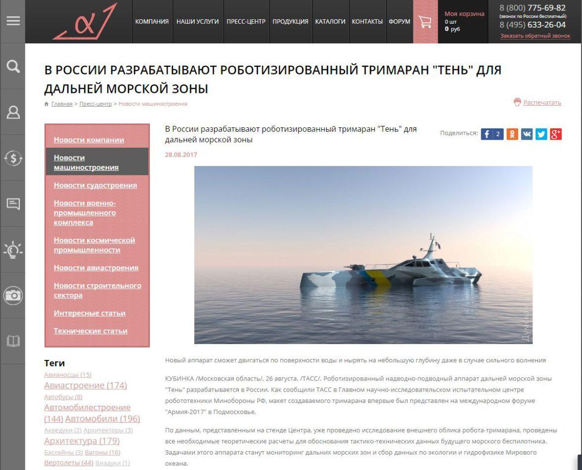 WADA визнало достовірною передану Родченковим інформацію про державний рівень системи допінгу в РФ - Цензор.НЕТ 1802