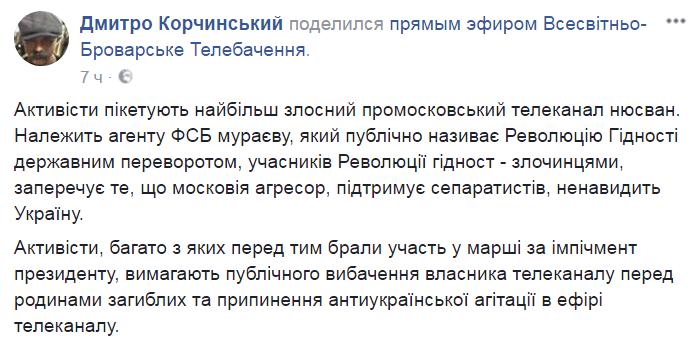 Блокада телеканала Мураева: озвучены требования участников