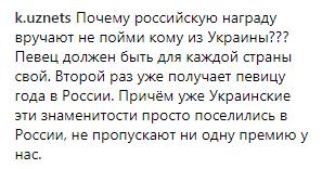 """""""Більше вручати нікому?"""" Опальна українська артистка стала """"Співачкою року"""" в Росії"""