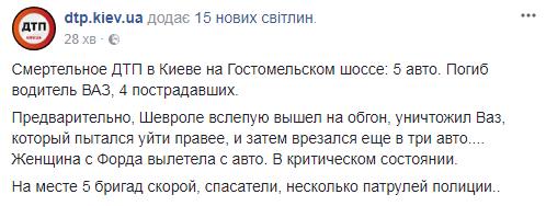 В Киеве произошло смертельное ДТП с 5 авто