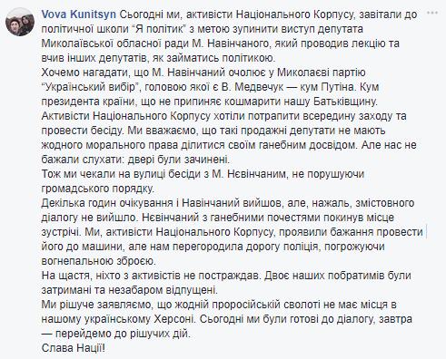 В Херсоне напали на соратника кума Путина