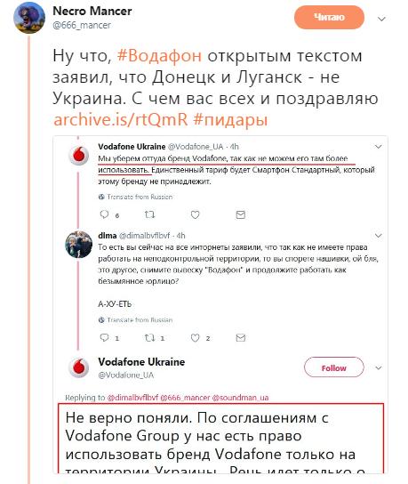 Скандал с Vodafone