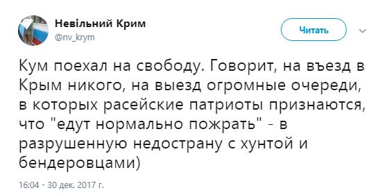 Бегство крымчан