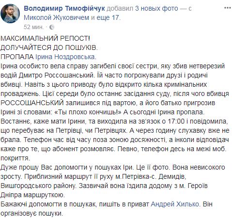 """""""Їй часто погрожували"""": пропала сестра жертви резонансної ДТП під Києвом"""