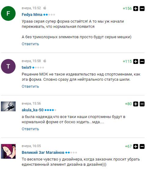 Серые мешки: МОК официально одобрил позорную олимпийскую форму для России