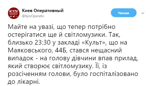 Рассекло голову: в киевском пабе случился необычный несчастный случай