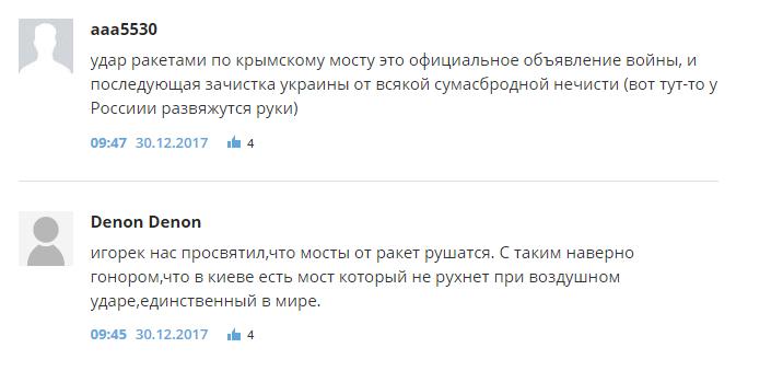 Украинский генерал взбесил путинцев заявлением об уязвимости Крымского моста