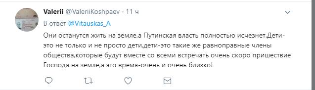 """Богини кокаина и бан*ерофашисты: сеть рассмешил новогодний утренник в """"ДНР"""""""