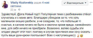 """""""Руки-крюки отсохнут"""": известному украинскому певцу повредили авто"""