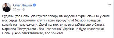 """""""Воткнули, проклятые!"""" Ляшко отреагировал на новую подлость Польши"""