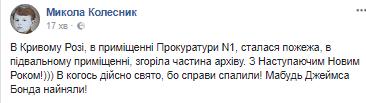 """""""Джеймса Бонда наняли?"""" В Кривом Роге сгорел архив прокуратуры"""