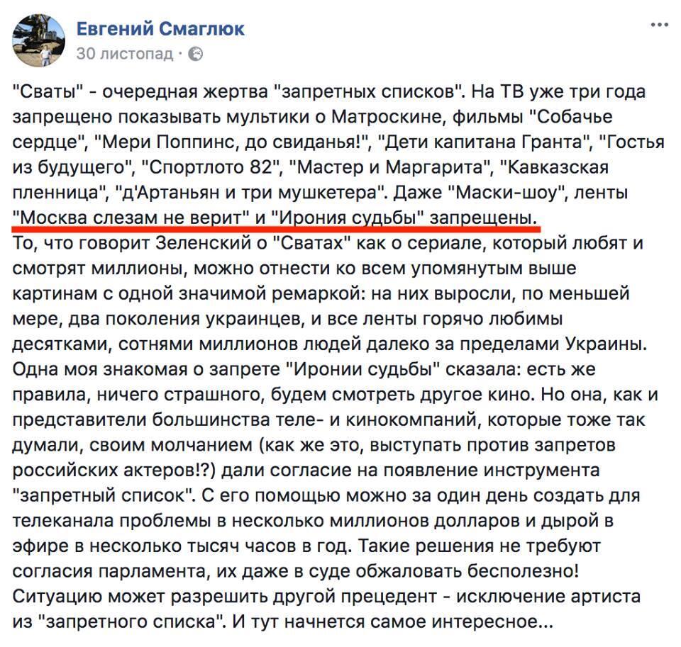 """Новогодний плевок от """"Интера"""": громкий скандал получил продолжение"""