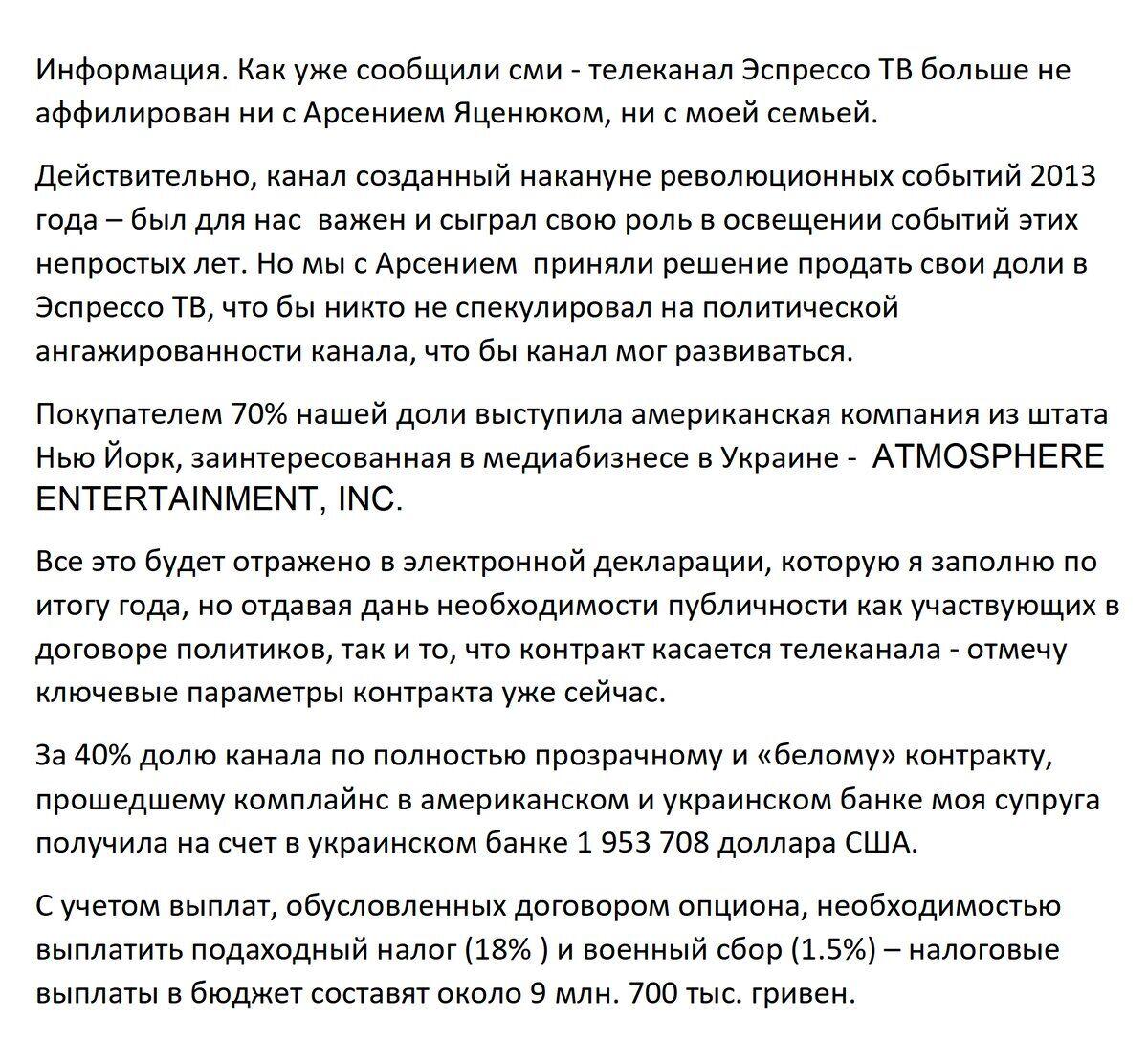 Счет на миллионы: сколько семья Авакова получила за продажу известного канала