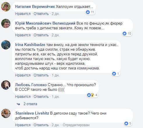 """""""Холопское племя"""": сеть ошарашил """"в*тный"""" утренник в России"""
