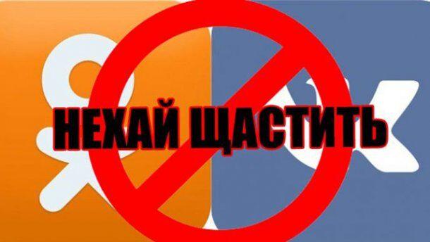 """Запрет """"ВКонтакте"""" и """"Одноклассников"""""""