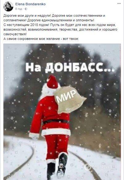 Ненавидящая Украину экс-регионалка разгневала сеть новогодним поздравлением