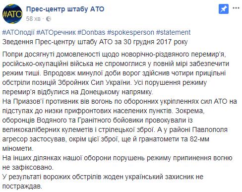 """Новорічне """"перемир'я"""" на Донбасі: в штабі АТО розповіли про нахабні провокації"""