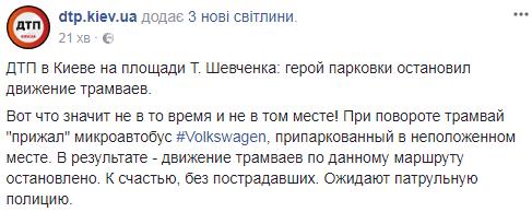 В Киеве герой парковки остановил движение трамваев