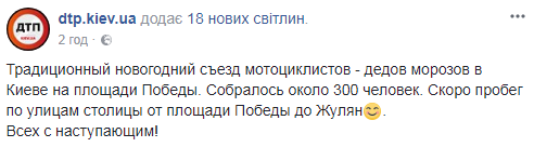 """Деды Морозы на мотоциклах """"оккупировали"""" Киев"""