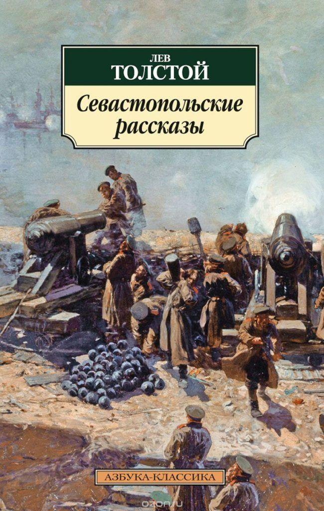 """Лев Николаевич Толстой """"Севастопольские рассказы"""""""