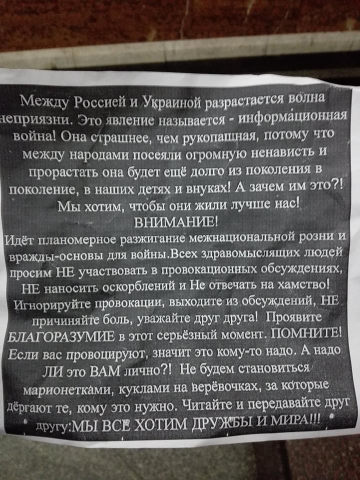 """""""Мордор работает"""": в Киеве призвали возобновить дружбу с Россией"""
