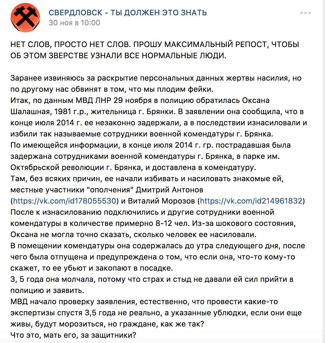 """""""Защищал Донбасс от хунты"""": соратник Плотницкого оказался насильником и садистом"""