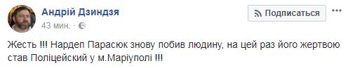 Парасюк угодил в новый скандал с избиением